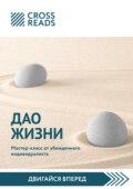 Обзор на книгу Ирины Хакамады «Дао жизни. Мастер-класс от убежденного индивидуалиста»