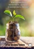 Как правильно экономить деньги и планировать бюджет