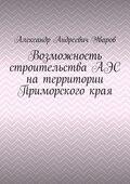 Возможность строительства АЭС натерритории Приморскогокрая
