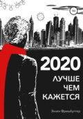 2020. Лучше, чем кажется