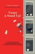 Ухожу в Stand Up! Полное руководство по осуществлению мечты от Американской школы комедии