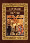 Символы Русской Православной Церкви