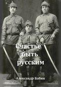 Счастье быть русским