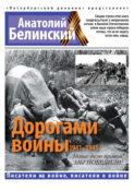 Дорогами войны. 1941-1945