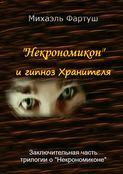 «Некрономикон» и гипноз Хранителя
