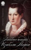 Любовная история Изабеллы Медичи