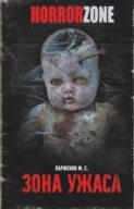 Зона ужаса (сборник)
