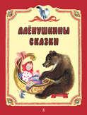 Алёнушкины сказки (сборник)
