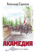 Акамедия (сборник)