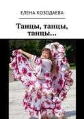 Танцы, танцы, танцы…