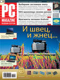 Журнал PC Magazine\/RE №10\/2011