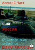 Стратегические подводные ракетоносцы