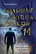 Большая книга ужасов – 74 (сборник)