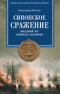 Синопское сражение. Звездный час адмирала Нахимова