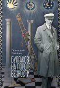 Булгаков на пороге вечности. Мистико-эзотерическое расследование загадочной гибели Михаила Булгакова