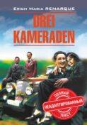 Drei Kameraden \/ Три товарища. Книга для чтения на немецком языке