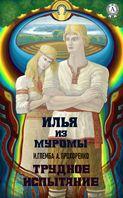 Илья из Муромы. Трудное испытание