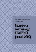 Программа по тхэквондо ВТФ ПУМСЕ (новый ФГОС)