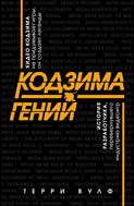 Кодзима – гений