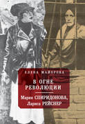 В огне революции: Мария Спиридоновна, Лариса Рейснер