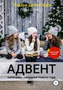 Адвент-календарь ожидания Нового года