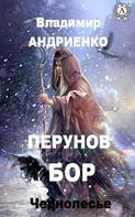 Перунов бор