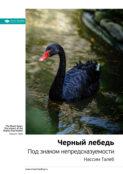 Ключевые идеи книги: Черный лебедь. Под знаком непредсказуемости. Нассим Талеб