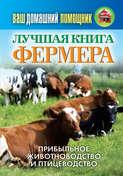 Лучшая книга фермера. Прибыльное животноводство и птицеводство