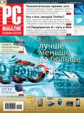 Журнал PC Magazine\/RE №2\/2011