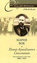 Петр Аркадьевич Столыпин. Воспоминания о моем отце. 1884-1911