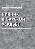 Пикник в барской усадьбе (сборник)