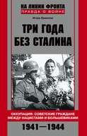 Три года без Сталина. Оккупация: советские граждане между нацистами и большевиками. 1941-1944