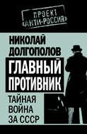 Главный противник. Тайная война за СССР