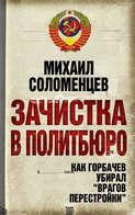 Зачистка в Политбюро. Как Горбачев убирал «врагов перестройки»