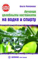 Лечение целебными настойками на водке и спирту