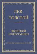 Полное собрание сочинений. Том 37. Произведения 1906–1910 гг. Проезжий и крестьянин