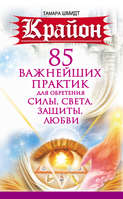 Крайон. 85 важнейших практик для обретения Силы, Света, Защиты и Любви