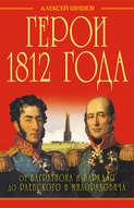Герои 1812 года. От Багратиона и Барклая до Раевского и Милорадовича
