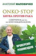 ONKO-STOP. Битва против рака. Самоучитель для тех, кто хочет победить болезнь