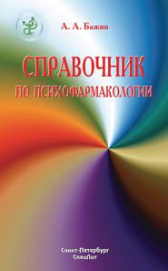 Справочник по психофармакологии