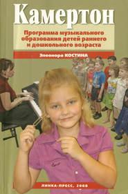 Камертон. Программа музыкального образования детей раннего и дошкольного возраста