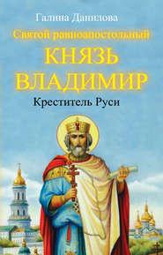 Святой равноапостольный князь Владимир – Креститель Руси
