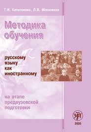 Методика обучения русскому языку как иностранному на этапе предвузовской подготовки