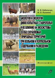 Биология и экология диких копытных Ставрополья и их влияние на экосистемы особо охраняемых природных территорий при вольном и полувольном содержании и разведении