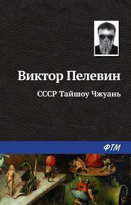 СССР Тайшоу Чжуань