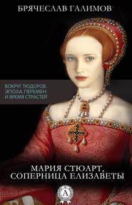 Мария Стюарт, соперница Елизаветы