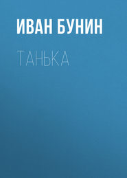 Танька