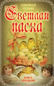 Светлая Пасха. Семейное чтение