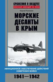 Морские десанты в Крым. Авиационное обеспечение действий советских войск. 1941—1942