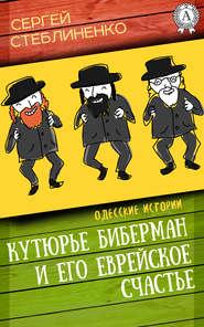 Кутюрье Биберман и его еврейское счастье